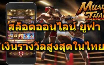 slot online thai สล็อตยูฟ่าเงินรางวัลสูงสุดในไทย