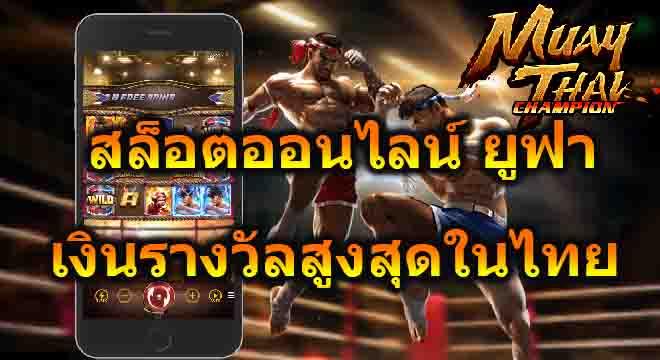 Slot online Thai เว็บยูฟ่าทำไมถึงมีเงินรางวัลสูงสุดในประเทศไทย