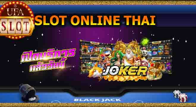 slot online thai เปิดบริการแล้ววันนี้
