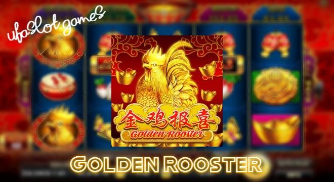 สล็อตไก่ทอง UFA Slot เกมสล็อตที่ให้โชคง่ายๆ แม้มีทุนน้อย