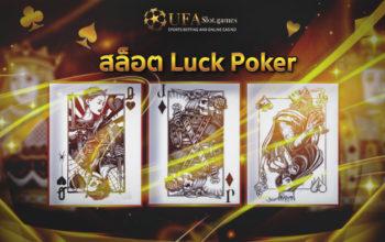 สล็อต lucky Poker ไพ่สามใบ