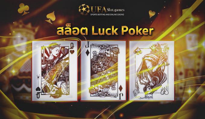 สล็อต lucky Poker เกมสล็อตออนไลน์ เล่นง่ายผ่านมือถือ