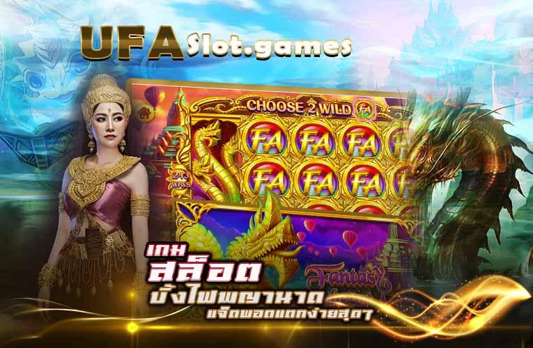 สล็อต บั้งไฟพญานาค Fantasy Southeast Asia บน UFASLOT